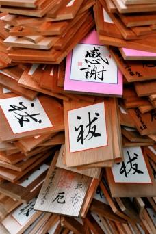 Temple Blessing Cards - Nara, Japan
